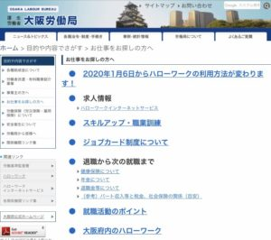 大阪 労働局②