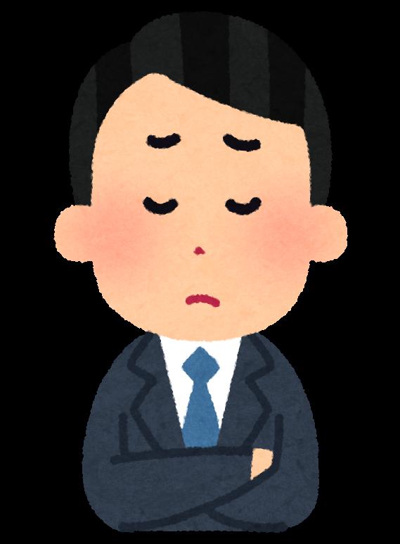 名谷三田さん